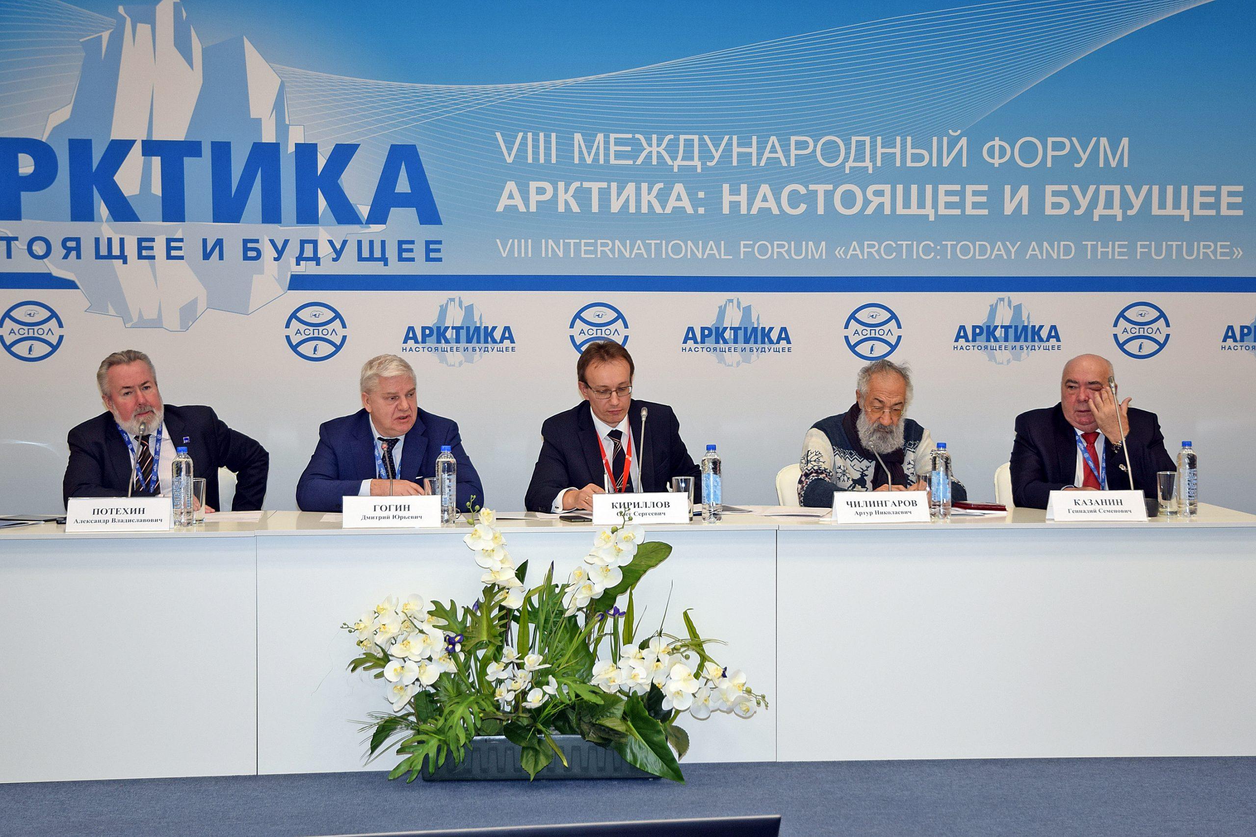 Участие в VIII Международном форуме «Арктика: настоящее и будущее»