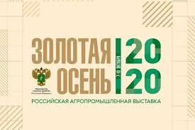 НИИПХ Росрезерва в программе «Золотой осени−2020»