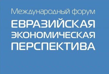 Специалисты НИИПХ Росрезерва участвовали в деловой программе «Евразийской экономической перспективы»
