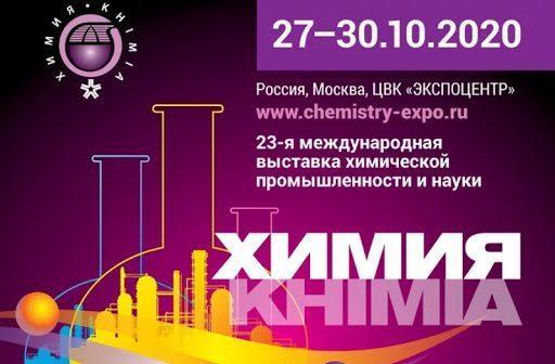 Специалисты НИИПХ Росрезерва на международной выставке «ХИМИЯ-2020»