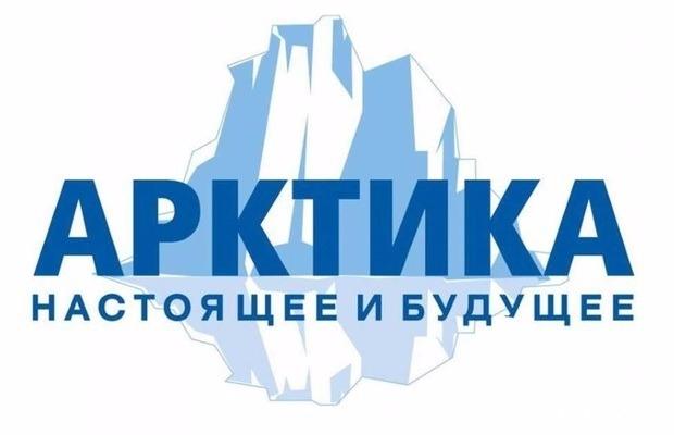 Руководство НИИПХ Росрезерва участвует в деловой программе международного форума «Арктика: настоящее и будущее»