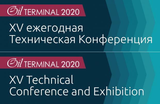Специалисты НИИПХ Росрезерва участвовали в деловой программе конференции «Oil Terminal 2020»
