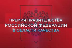 НИИПХ Росрезерва выдвинут на соискание Премии Правительства Российской Федерации