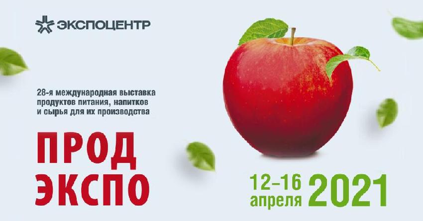 НИИПХ Росрезерва в «Продэкспо-2021»