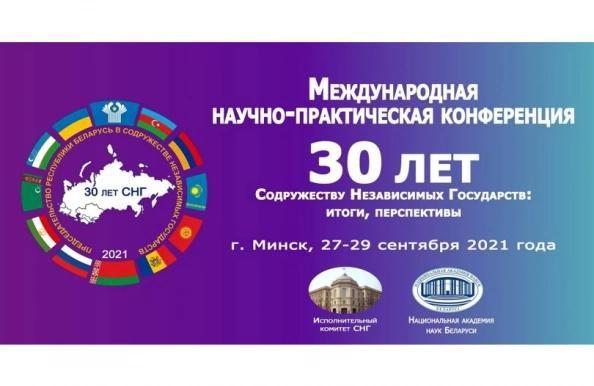 Международный форум к 30-летию СНГ завершил работу в Минске